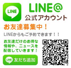 ル・ジャルダン 葛西店 LINE@公式アカウント