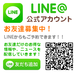 ル・ジャルダン 葛西店 LINE@公式アカウント