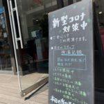 感染症対策強化及び店舗改装工事に伴う休業のお知らせ